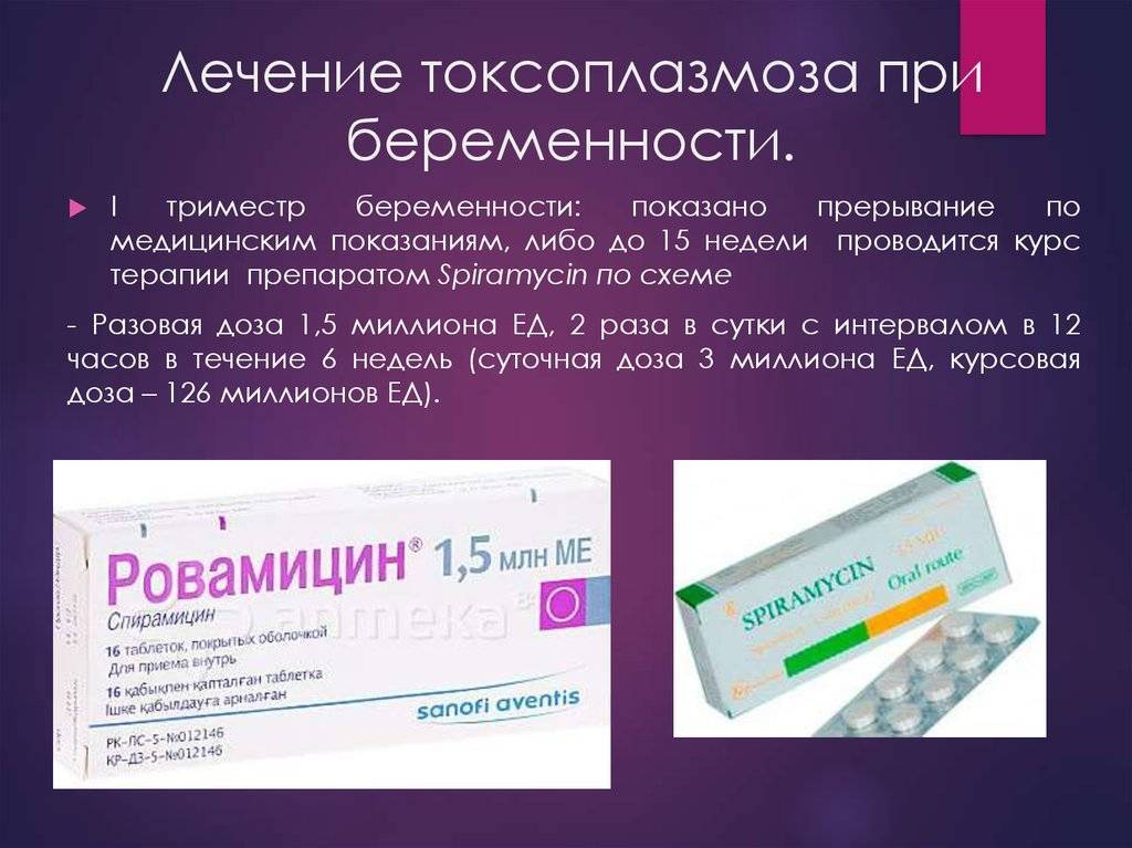 лечение токсоплазмоза у беременных