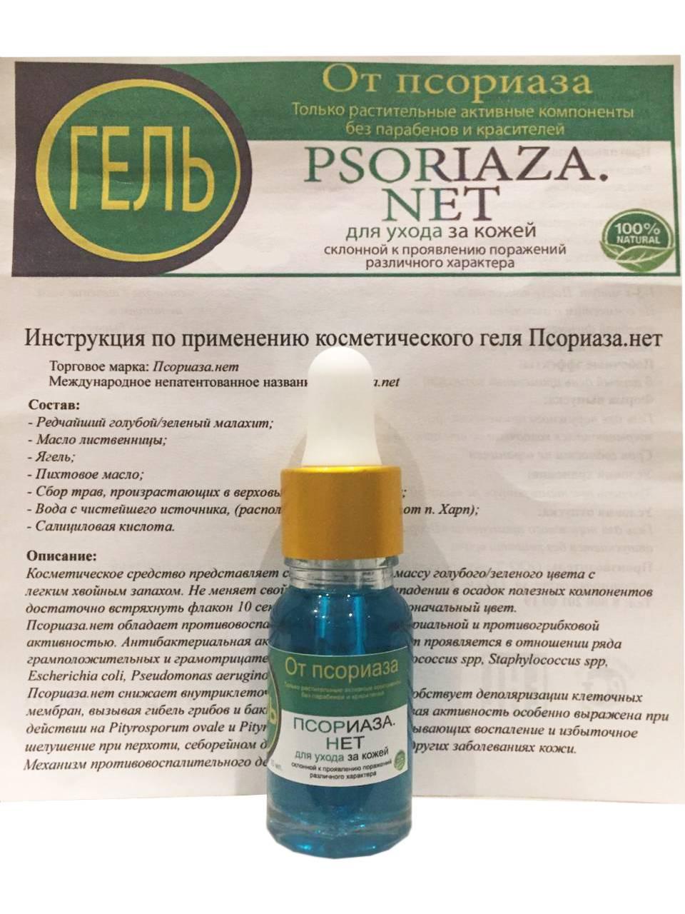 Псориаз и сопутствующие заболевания