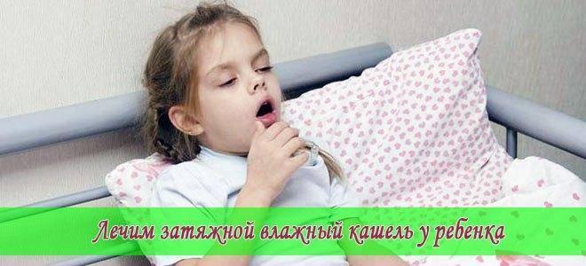 Остаточный кашель у ребенка после орви