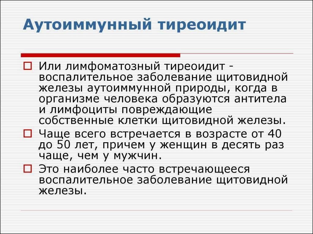 Аит/хашимото, связь с фертильностью, новый взгляд на причины и лечение - запись пользователя kate (id925041) в сообществе эко - мама в категории библиотека: статьи, полезная информация. стихи, видео и фильмы про эко. - babyblog.ru