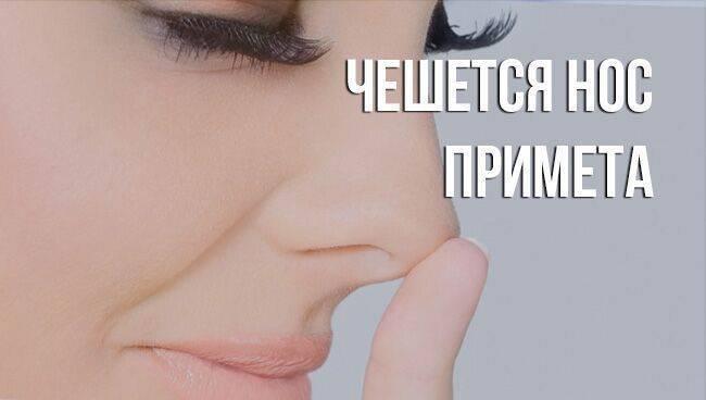 Вопрос врачу: почему чешется нос, нужно лечить или само пройдёт. медицинские причины и возможные диагнозы: чешется нос – что делать?