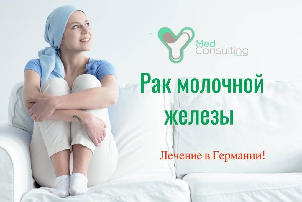 Рак молочной железы: симптомы, признаки, диагностика, стадии и лечение рмж