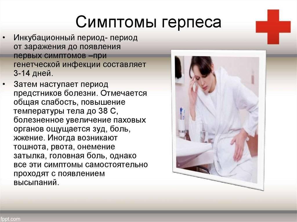 Симптомы простуды: простуда и беременность, как быстро снять симптомы простуды