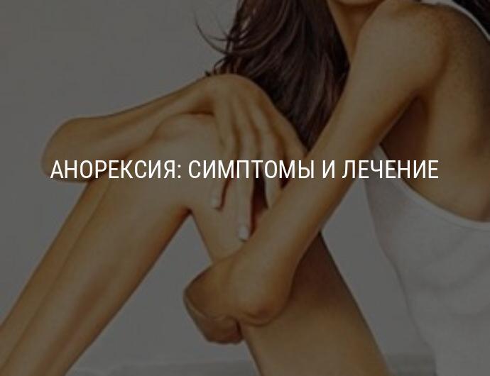 первые признаки анорексии у женщин