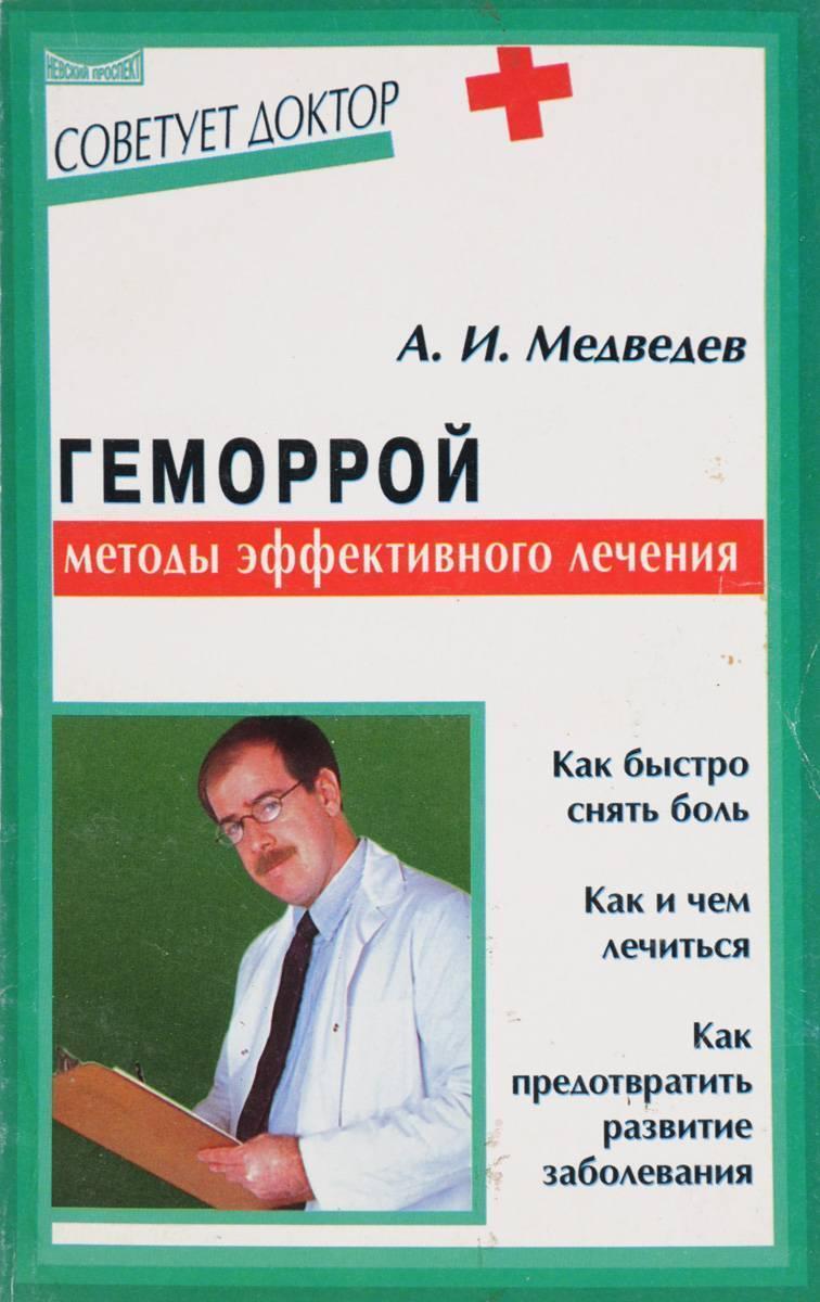 Метод кондакова для лечения геморроя: отзывы, этапы, эффективность, описание