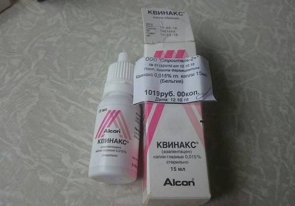 Квинакс: дешевые аналоги и заменители, цены на российские и иностранные препараты, список с ценами