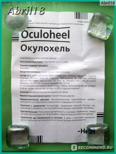 Окулохель: состав, описание, инструкция