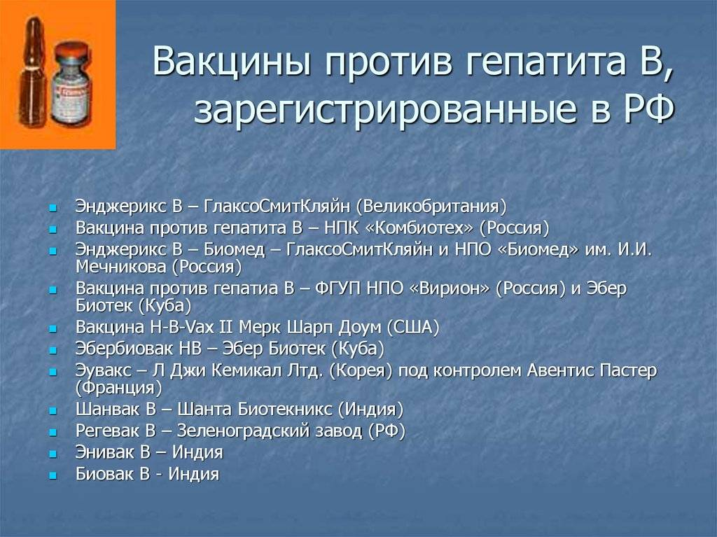 Reakciya-na-privivku-ot-gepatita - запись пользователя ольга (fiovi294) в сообществе здоровье новорожденных в категории прививки - babyblog.ru