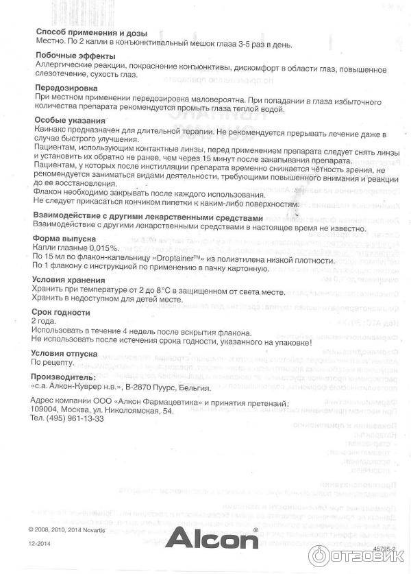 Квинакс - препарат метаболитической группы
