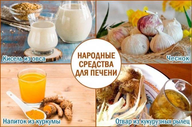 лечение печени народными средствами в домашних условиях