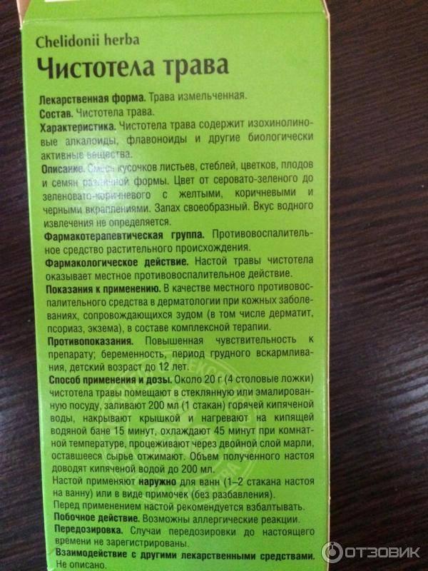 Как пользоваться чистотелом при дерматите