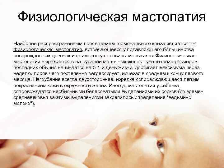 Мастопатия у ребенка: вопросы хирургии и советы по лечению