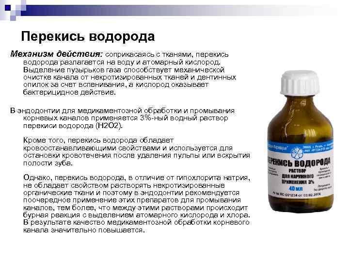 перекись водорода лечение атеросклероза