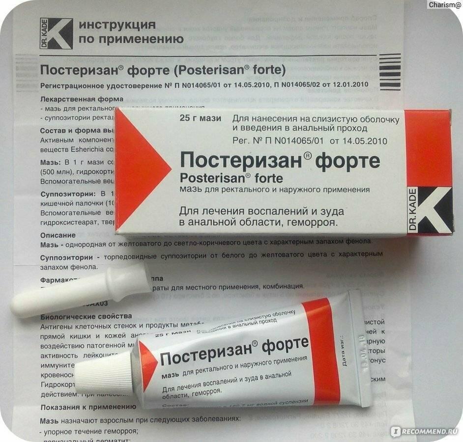 Геморрой: препараты для лечения, отзывы
