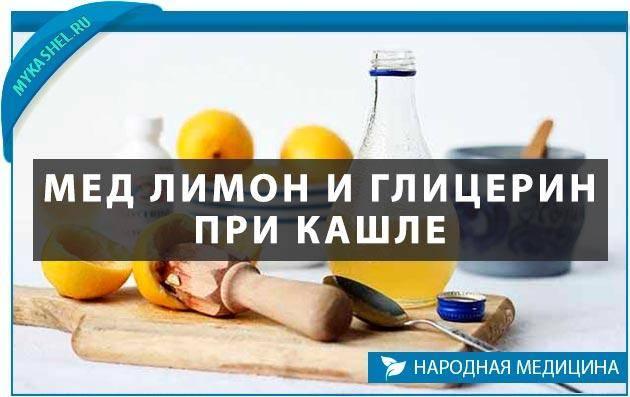 Глицин от кашля рецепт