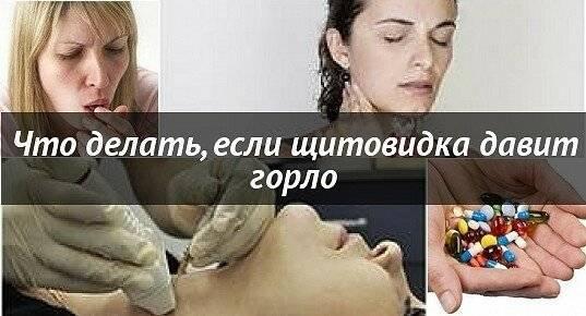 Щитовидная железа душит шею