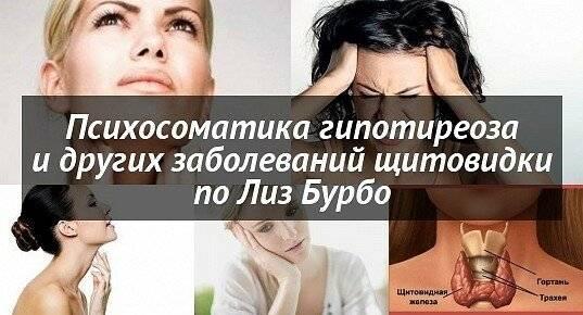 психологические причины заболевания щитовидной железы