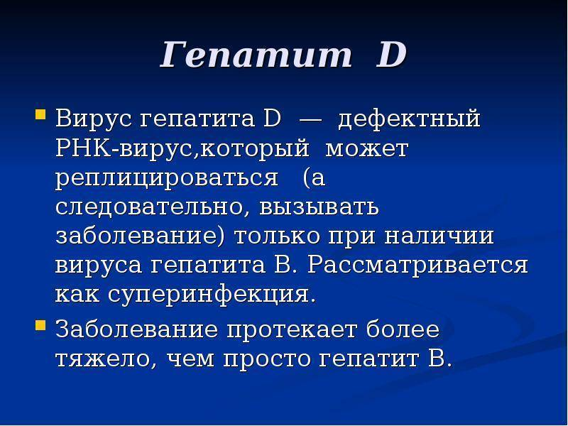 Гепатит d