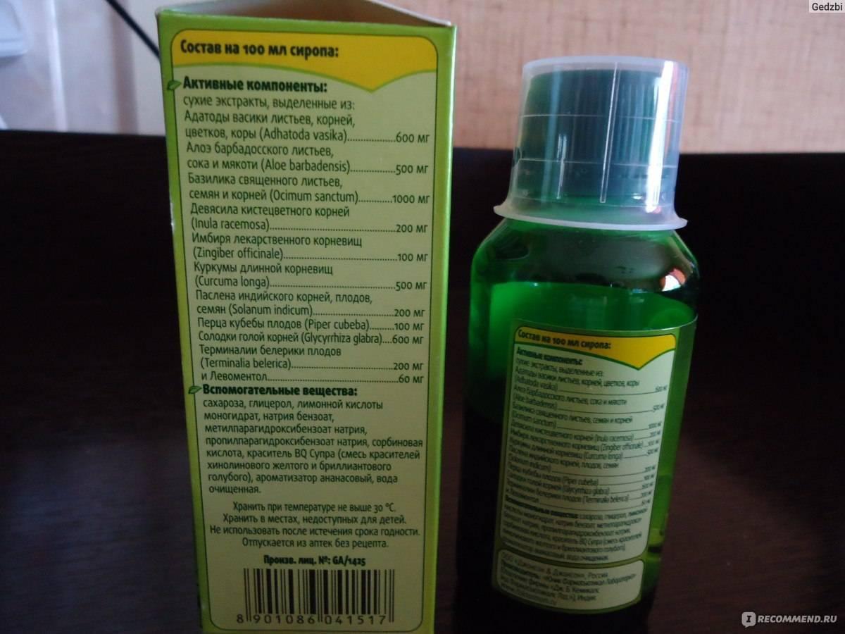 сиропы от кашля для беременных