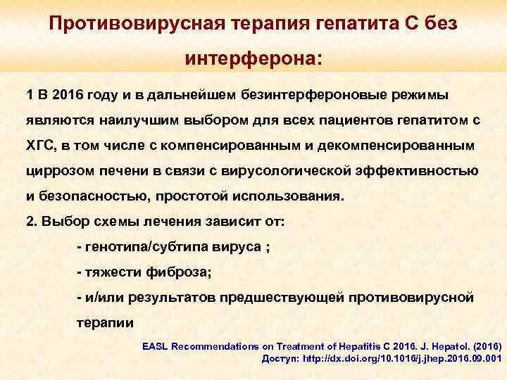 терапия гепатита с