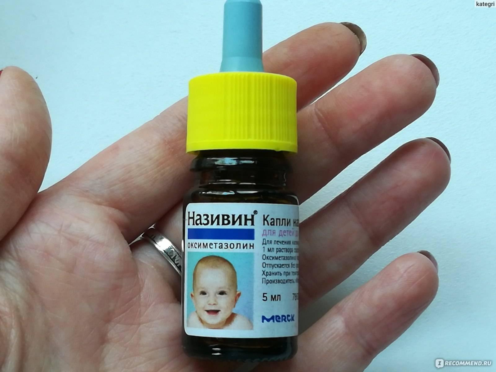 спрей от насморка для беременных