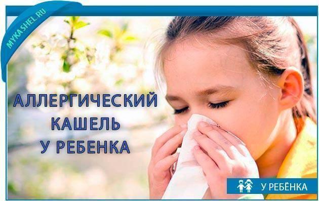 Симптомы и лечение аллергического кашля у ребенка