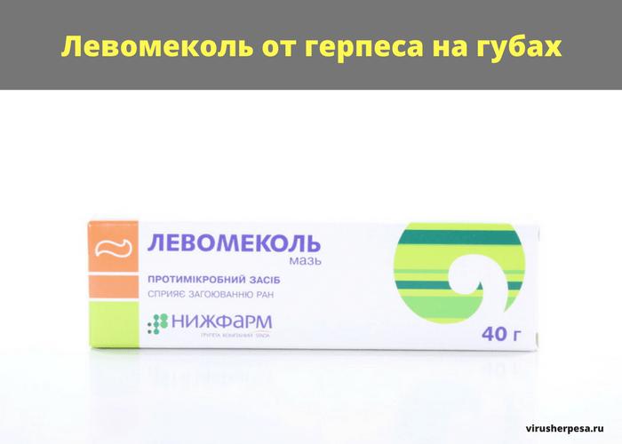 лекарство от герпеса на губах мазь