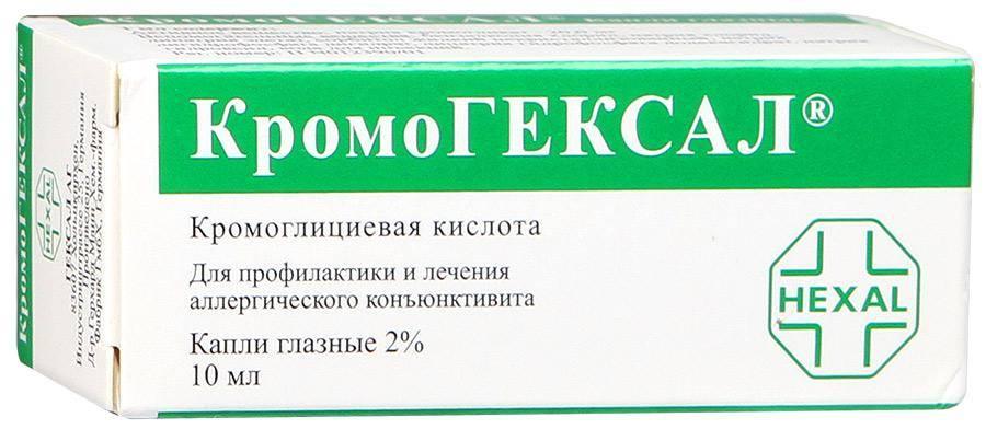 Кромогексал (cromohexal) капли глазные. цена, инструкция по применению, аналоги