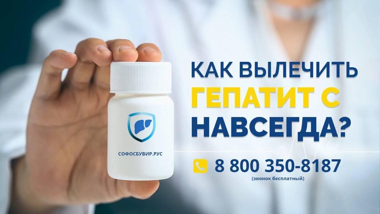 Как вылечить гепатит с навсегда в домашних условиях: народными средствами и медикаментами