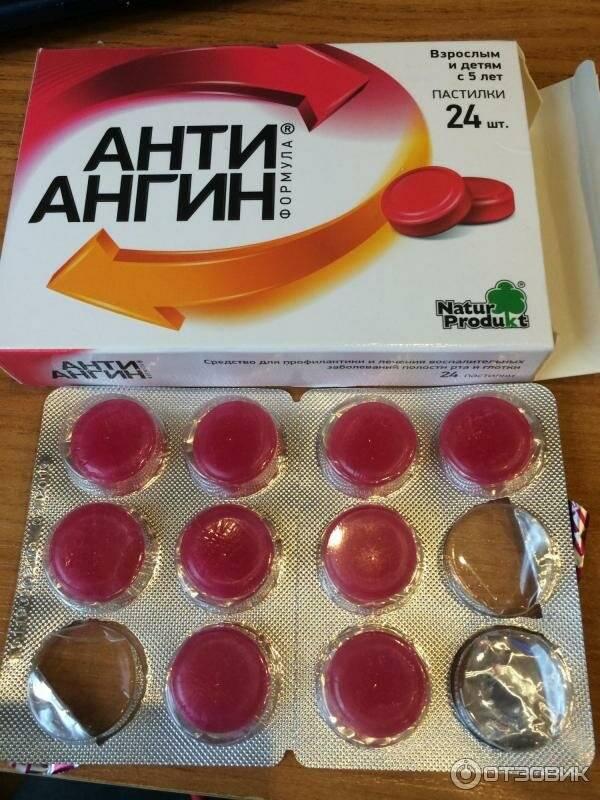 ангина таблетки для рассасывания