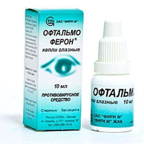 глазные капли офтальмоферон инструкция по применению