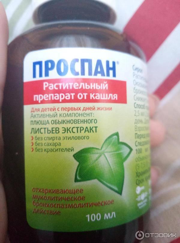 лекарства от кашля для детей от года