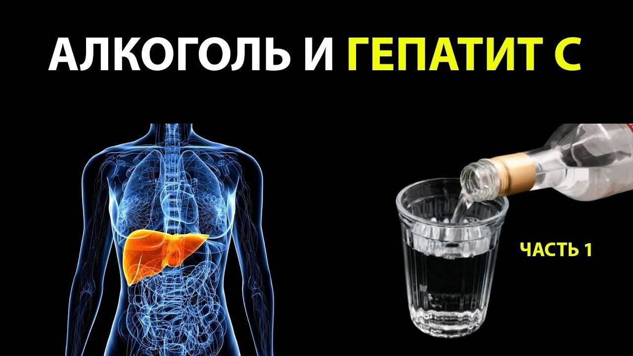Можно ли пить алкоголь больным гепатитом c?
