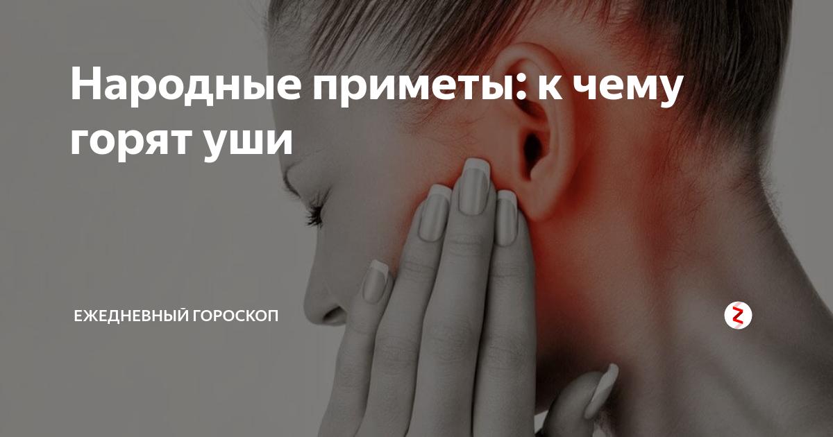 почему краснеют уши у человека