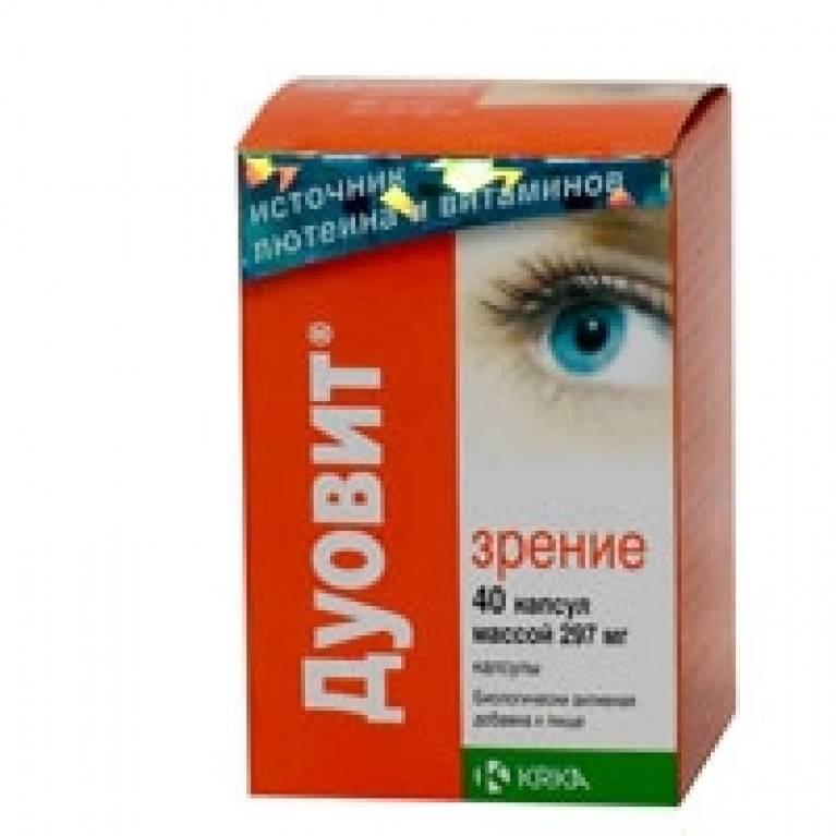 какой витамин нужен для зрения