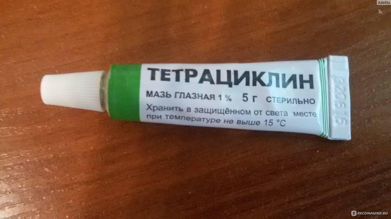 Как применять тетрациклиновую мазь для глаз