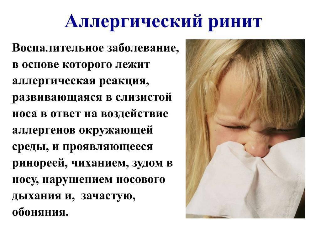 Про насморк у новорожденных