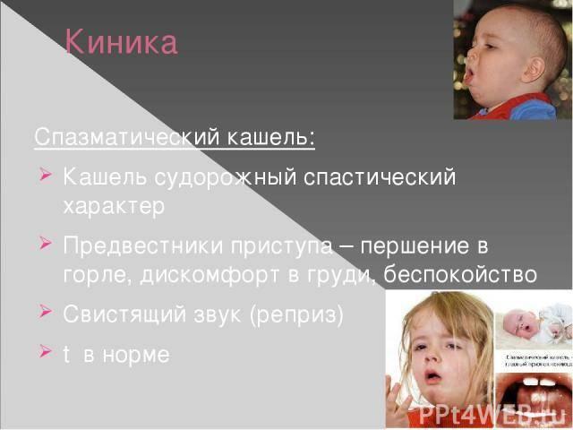 Спазматический кашель у взрослого и ребенка