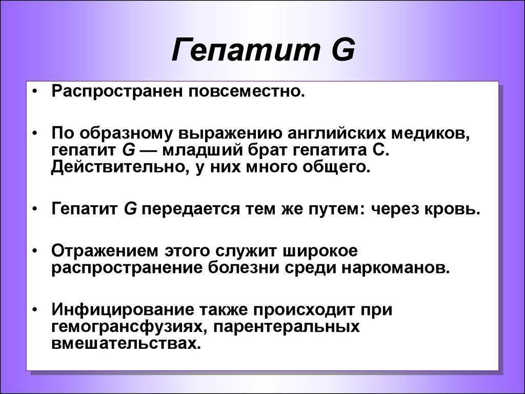 Вирусный гепатит g - симптомы болезни, профилактика и лечение вирусного гепатита g, причины заболевания и его диагностика на eurolab