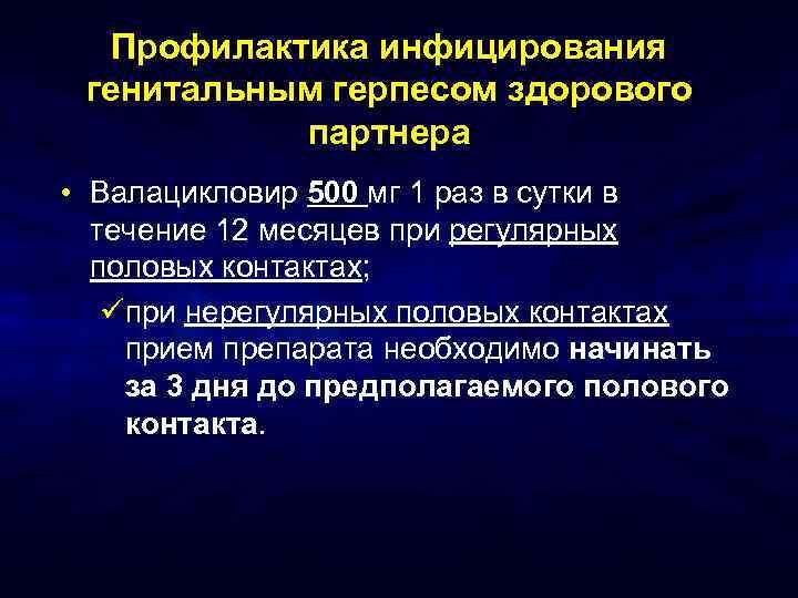 Генитальный герпес: симптомы, эффективное лечение народными средствами и препаратами / mama66.ru