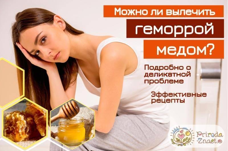 мед при лечении геморроя
