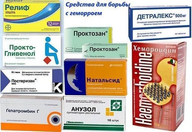 препараты для лечения геморроя у мужчин