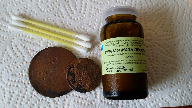 Лечение демодекса на лице серной мазью