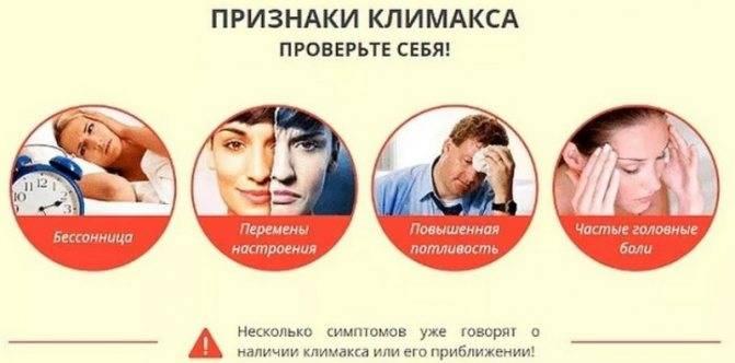 Бессонница при климаксе - лечение, что делать, средства народные