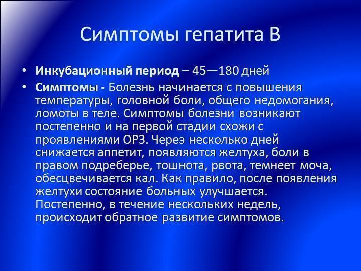Вирусный гепатит: профилактика, симптомы, периоды вирусного гепатита | новости | городские новости. красноярск