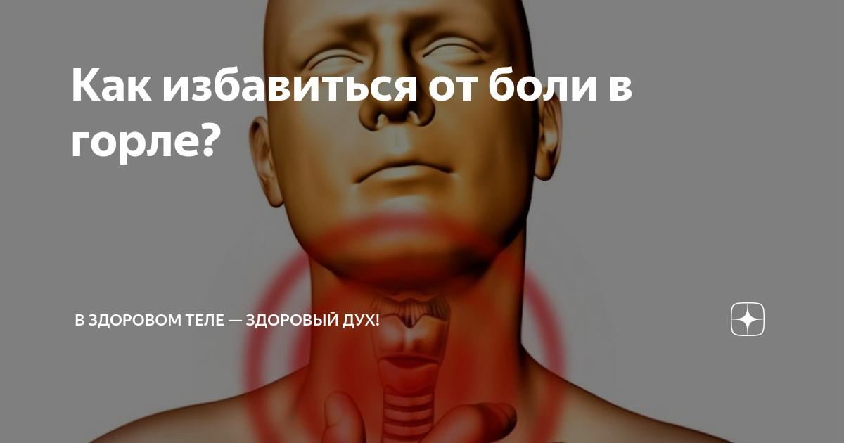 как смягчить больное горло