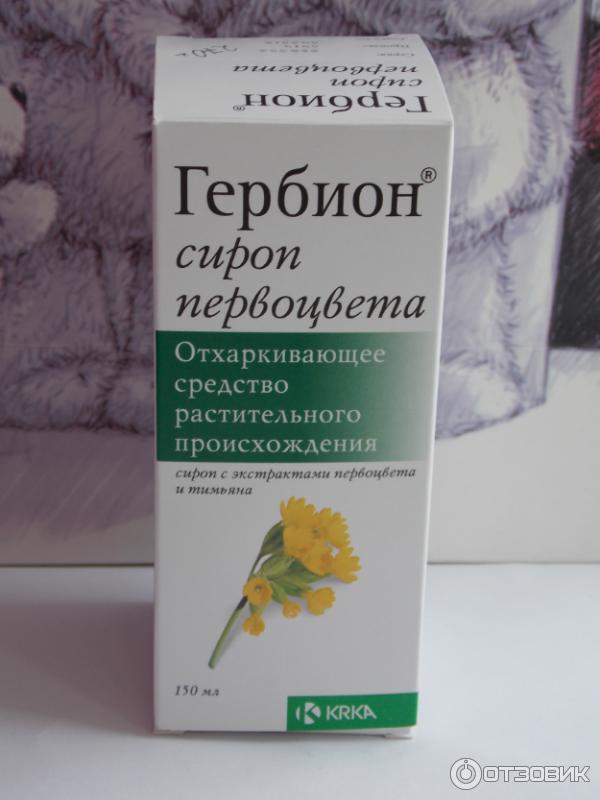 отхаркивающие средства для беременных