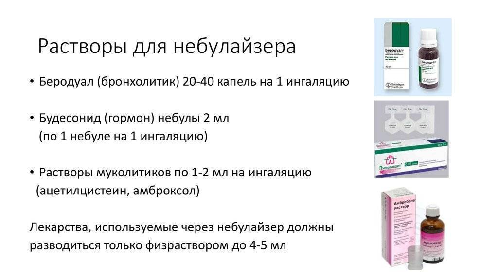 с каким лекарством делать ингаляции при насморке