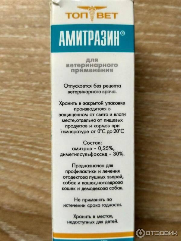Демодекс!!! (мой трудный путь) - серная мазь - запись пользователя иринка (fleur_de_ole) в сообществе семейное здоровье в категории дерматология - babyblog.ru