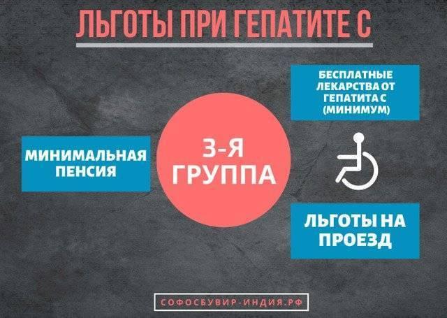 при гепатите с дают инвалидность